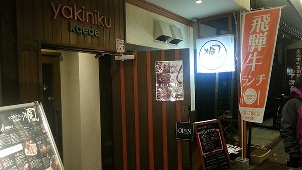 Yakiniku Kaede Restaurant