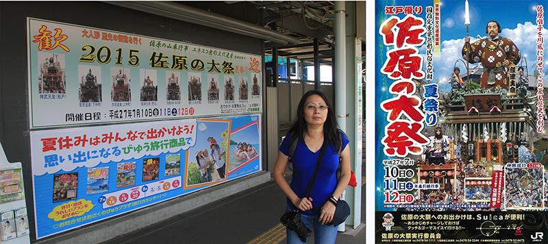 hj-d02sawara-station