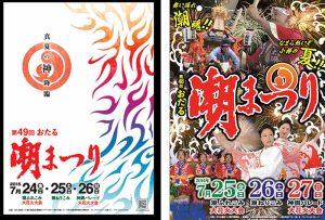 Tide festival 2015 & 2014