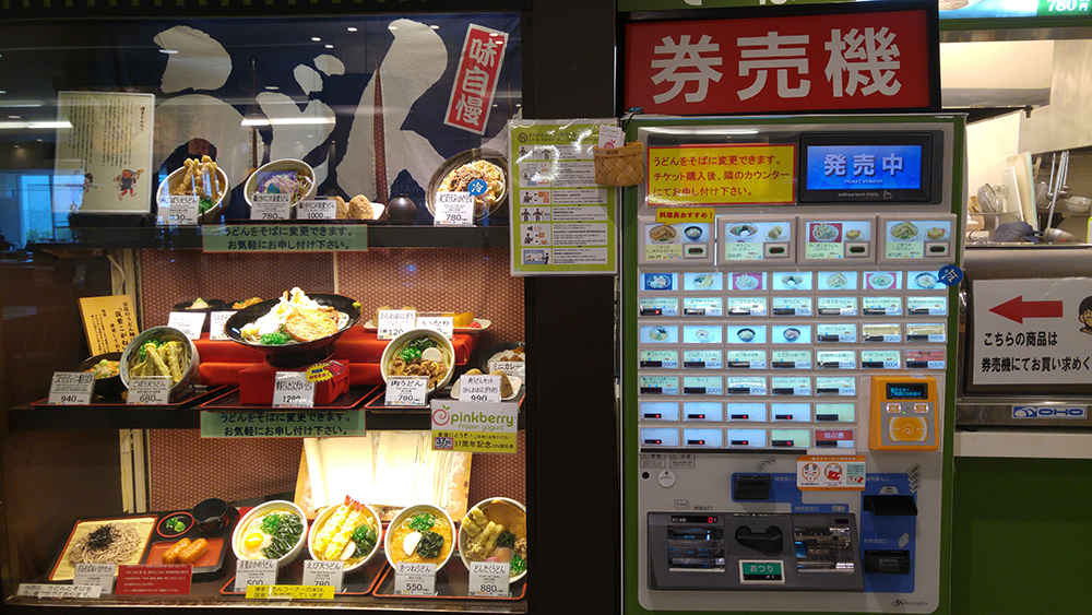 Food Replicas and Food Ticket Vending Machine