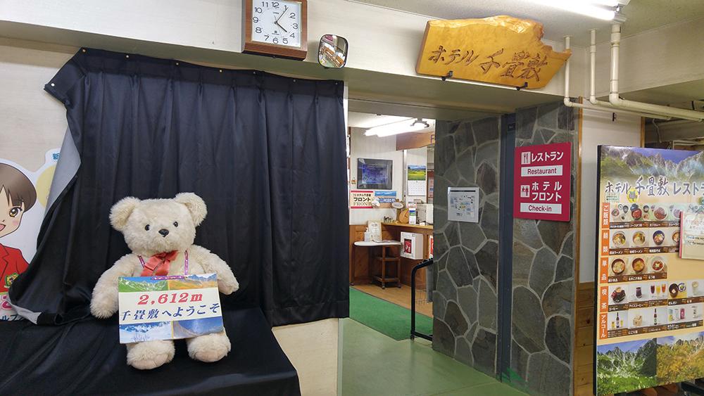 Inside Hotel Senjojiki
