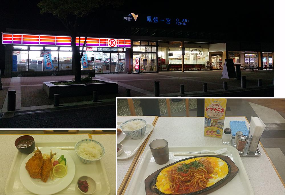 Dinner at Owari