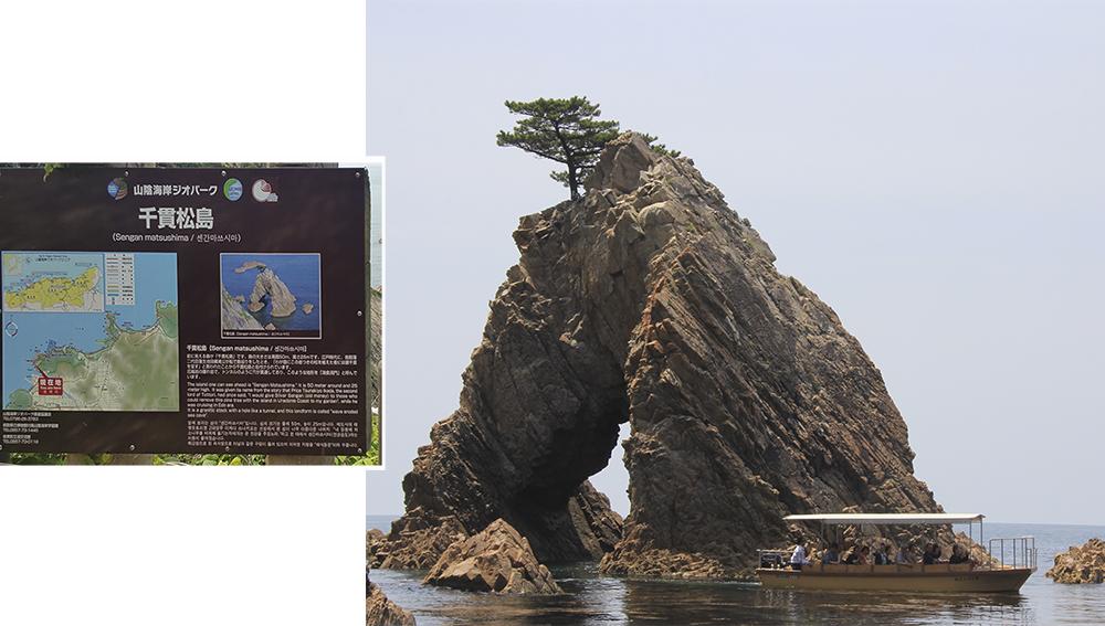 Sengan Matsushima