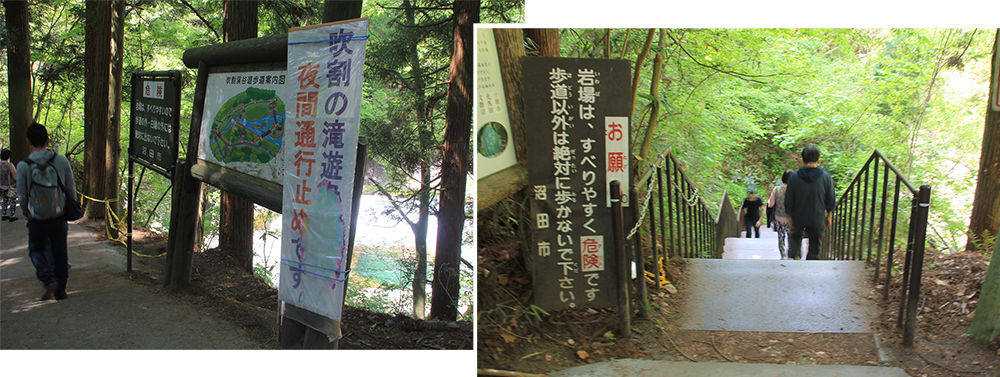 Steps leading down to Fukiware Falls