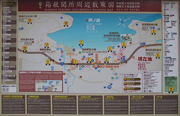 Hakone Sekisho Checkpoint Walking Map