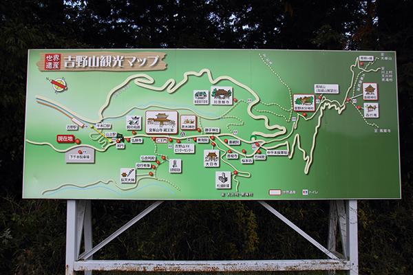 Yoshino Map