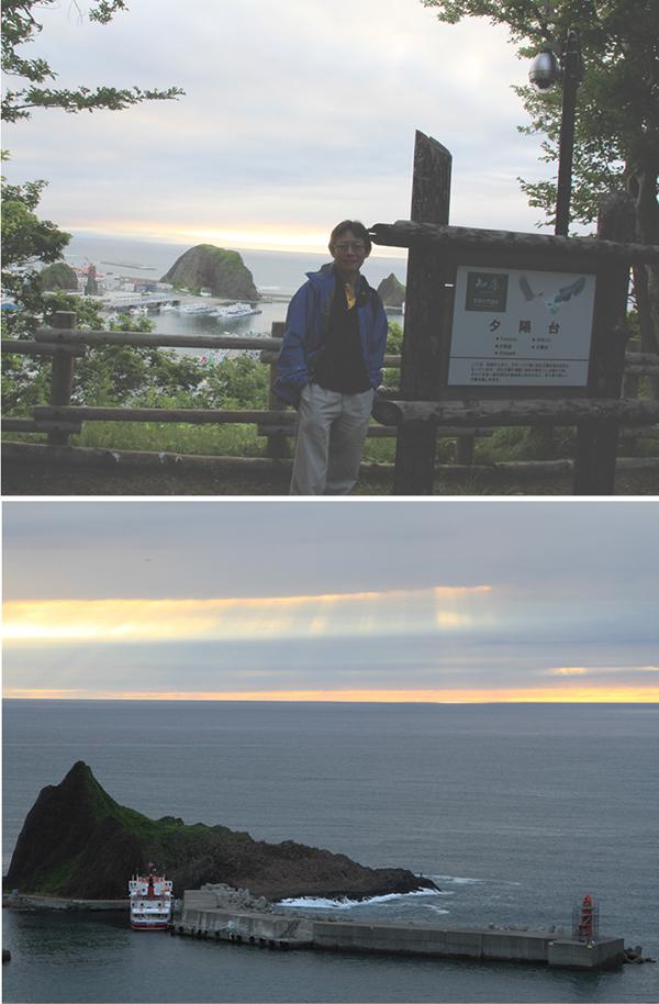 Yuuhidai (Sunset) Point