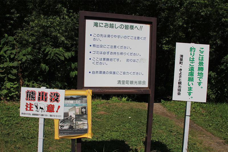 """""""Beware of Bear"""" signboard at Sakura Falls carpark (Mapcode 444 228 433)"""