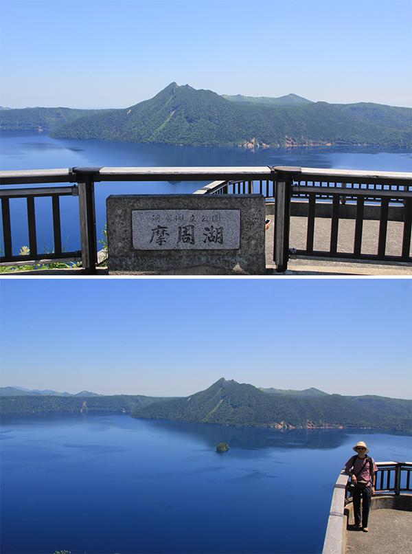 Mashu Lake Observation Deck 3 (mapcode 613 870 654)