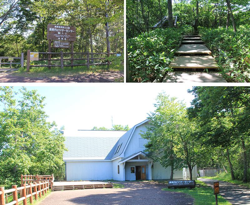 Onnenai Visitor Centre (mapcode 149 699 228)