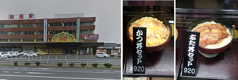 Dinner at Kushiron (train) Station