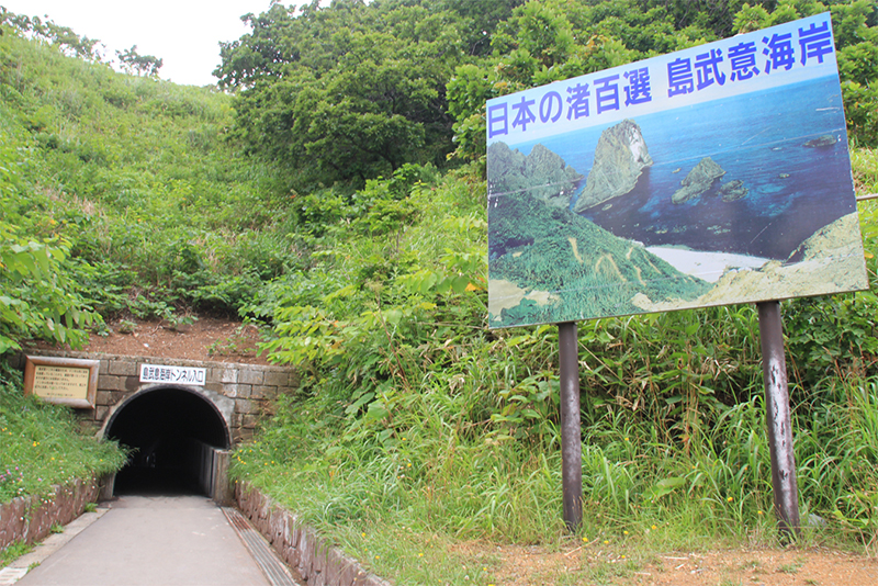 Tunnel to Shimanui Coast