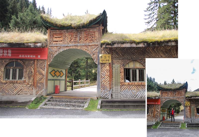 ErDaoHai Scenic Reserve (二道海景区) Entrance