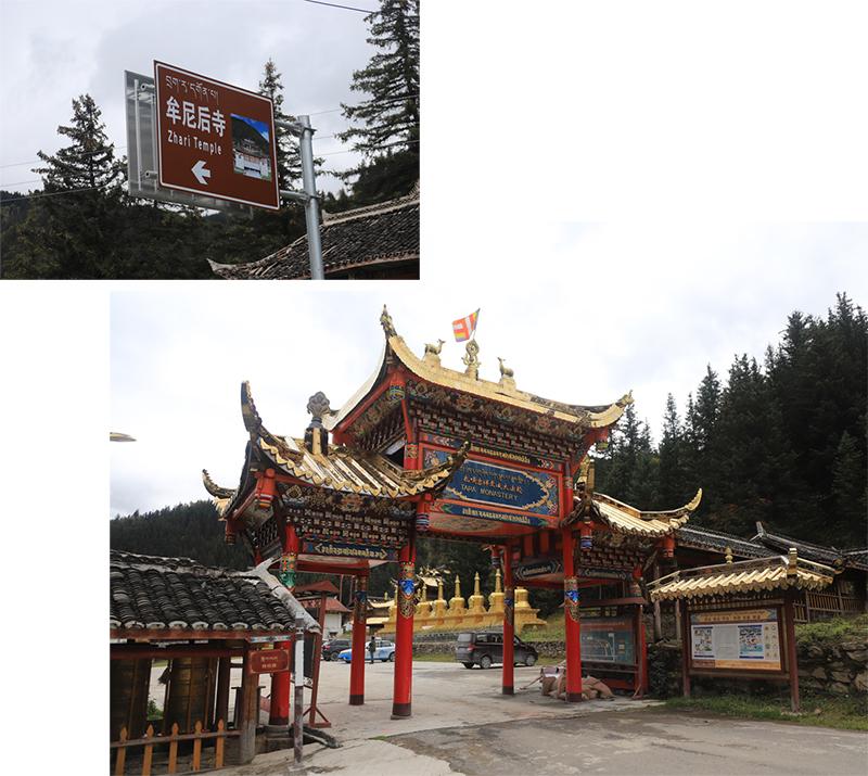 Zhari Temple (Tibetan Temple)