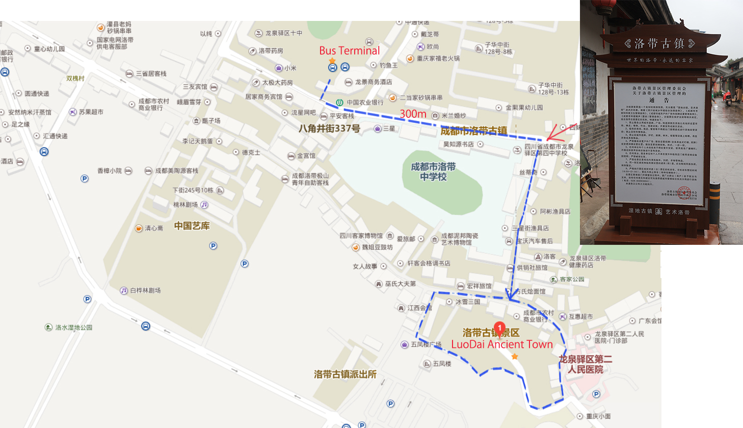 From Bus Terminal to LuoDai Ancient Town