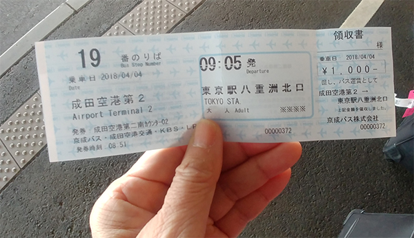 Bus ticket from Narita Airport Terminal to Tokyo Station