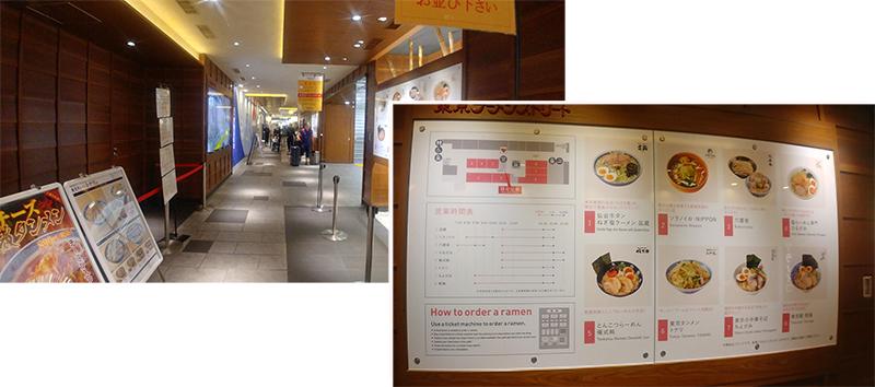 "Start of Tokyo Station ""Ramen Street"""