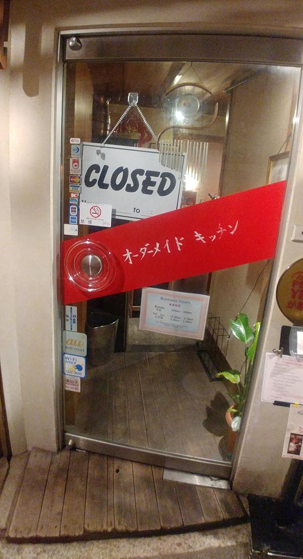 Kichi Kichi restaurant in Kyoto