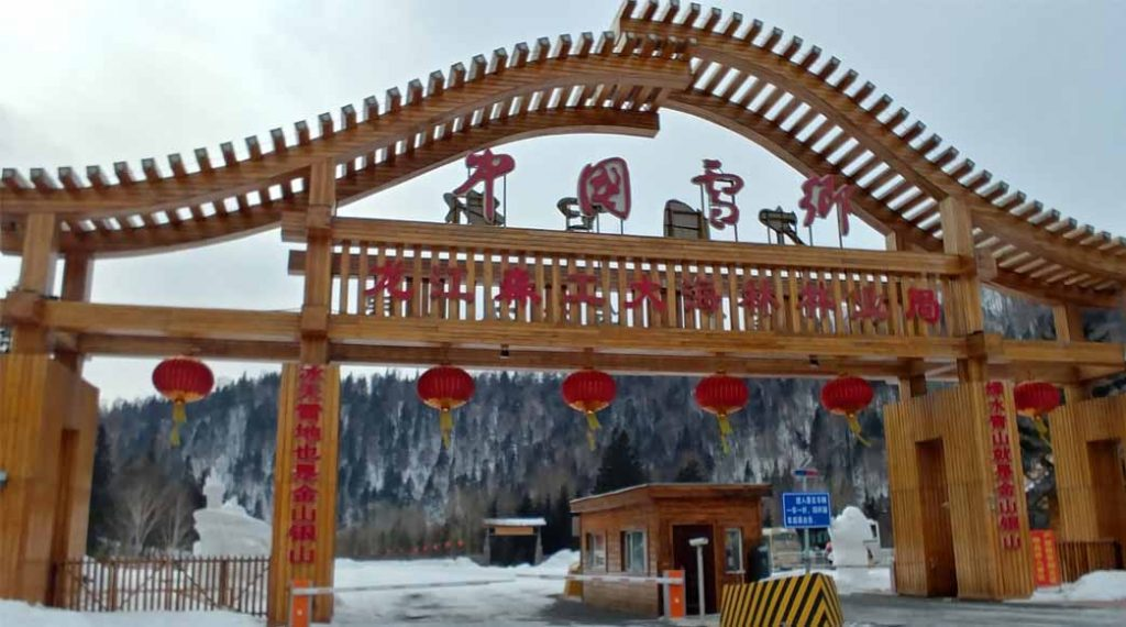 Entrance to China Snow Town
